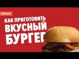 Готовим гамбургер как профессионалы
