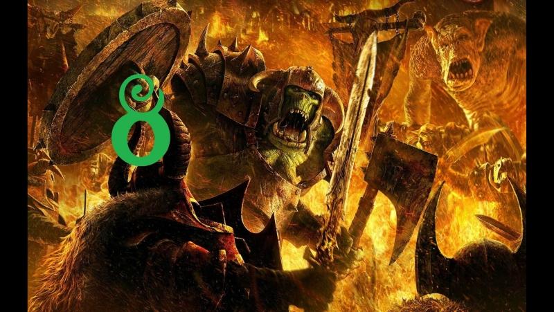 Прохождение Warhammer:Mark of Chaos - Часть 8: Великаны