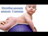 Фитбол для детей, массаж грудничка. Часть 4  (Упражнения с ребенком  на мяче)