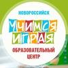 Детский центр | Учимся, играя | Новороссийск