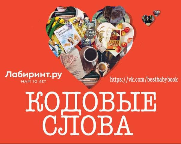 www.labirint.ru/?p=7207