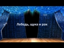 Lebed_rak_i_schuka_my