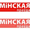 mpravda.by. Новости центрального региона