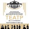 ТЕАТР ОСТРОВСКОГО (Костромской драматический)