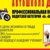 Автошкола Дебют
