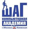 Компьютерная Академия ШАГ - г. Москва