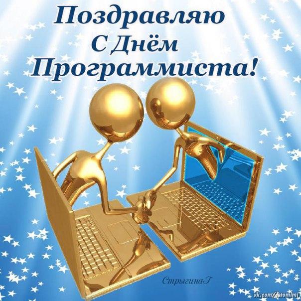 Поздравляю С Днём Программиста!