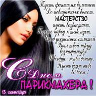 С Днем ПАРИКМАХЕРА !!!