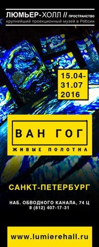 Ван Гог- Живые полотна. Санкт-Петербург
