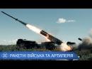 Ракетні війська та артилерія ЗСУ / UA Armed Forces Rocket troops and artillery