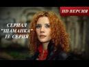 HD Сериал Шаманка 13 Серия 2015 Русский Детектив в хорошем качестве