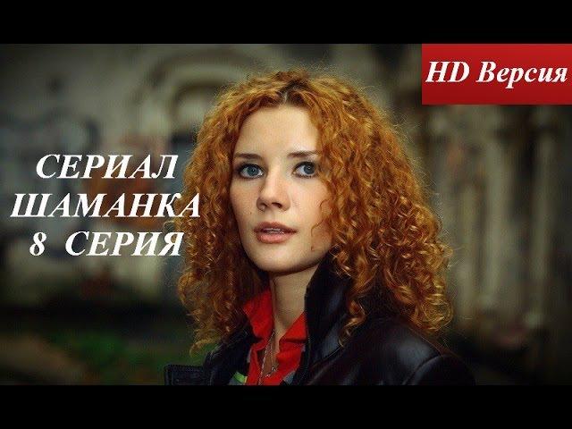 HD Сериал Шаманка 8 Серия Детектив 2015 года » Freewka.com - Смотреть онлайн в хорощем качестве