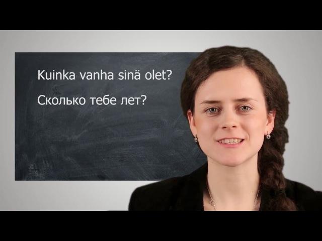 Уроки финского языка. Урок № 5: Числительные, возраст, цена. » Freewka.com - Смотреть онлайн в хорощем качестве
