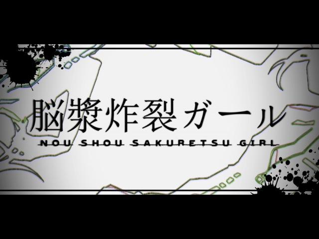 Brain Fluid Explosion Girl - Rerulili feat. Miku Gumi