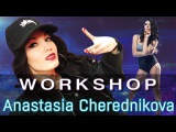 ПРО ТАНЦЫ| Anastasia Cherednikova | Hip-Hop (BLOW YOUR MIND CREW)