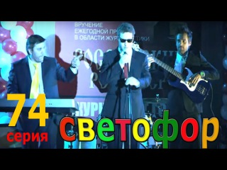 Светофор - 74 серия (4 сезон 14 серия)
