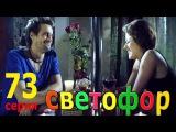 Светофор - 73 серия 4 сезон 13 серия