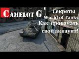 Секреты World of Tanks Как  прокачать свой аккаунт поднять стату и повысить рейтинг эффективности