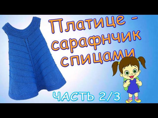 Платье сарафан на 1 2 года спицами ЧАСТЬ 2 3 Dress sundress 1 2 year needles PART 2 3