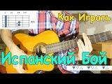 Как Играть ИСПАНСКИЙ БОЙ НА ГИТАРЕ (Классный Бой) Уроки Игры на Гитаре Онлайн - Правая Рука Гитара