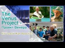 The Venus Project - Проект Венера - Who is Jacque Fresco - Кто такой Жак Фреско