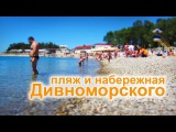 Пляж и набережная Дивноморского