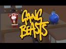 Gang Beasts ДЕД МОРОЗ УГАР ПРИНЕС