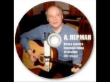 Александр Лерман - Опоссум