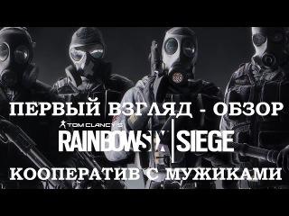 ОБЗОР Rainbow Six Siege - Кооператив с подписчиками