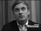 Олег Тиньков О нелюбви к успешным людям