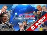 MOUNT SHOW (вып. 41) – Сеня всё. Отставка Яценюка