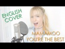 MAMAMOO 넌 is 뭔들 (You're the Best) English Cover