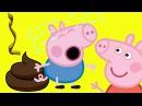 Свинка Пеппа Мульфильм Джордж ОБКАКАЛСЯ Пеппа меняет подгузник мультик для детей на русском языке
