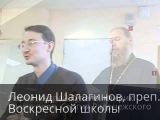 Конференция в Челябинске. Организация кружков по изучению Библии