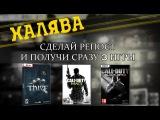 Розыгрыш 3 игр: Thief, CoD Black Ops II, CoD Modern Warfare 3.