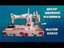 Декор швейной машинки своими руками. Декупаж. Мастер класс