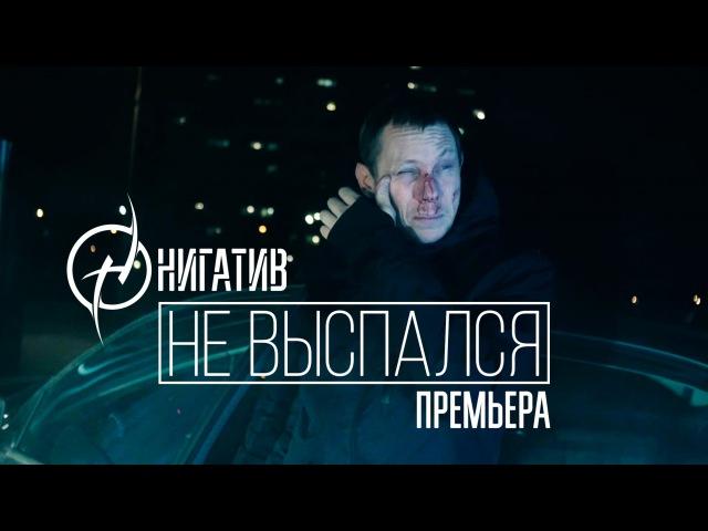 Нигатив - Не выспался (Официальное видео) » Freewka.com - Смотреть онлайн в хорощем качестве