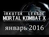 MKX Январь 2016 - Матчи до Топ-8