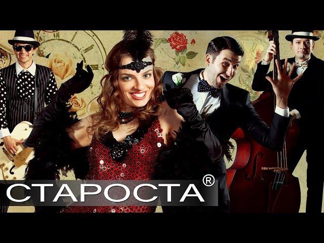 Неудачное свидание А Цфасман кавер группа Gatsby Orchestra Каталог артистов