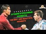 Football ●  The Best and Beautiful Moments || Лучшие и Красивые Моменты в Футболе | HD