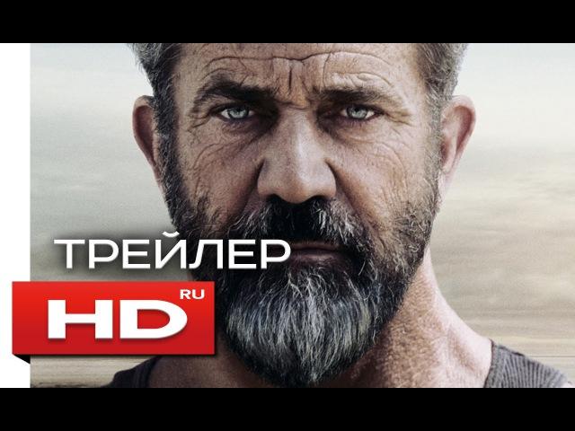 Русский Трейлер Мэл Гибсон