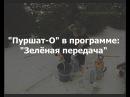 Пуршат-О в программе Зелёная передача