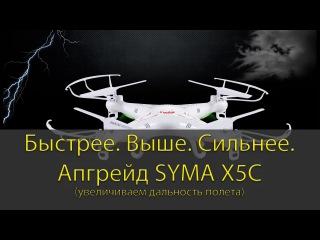Апгрейд Симы! / Меняем антенну в квадрокоптере Syma X5C