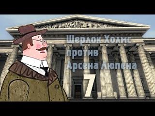 Шерлок Холмс против Арсена Люпена - Мелочный доктор Ватсон. Часть 7