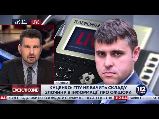 Расследования, связанные с президентом Украины, не подследственны ГПУ, - Куценко