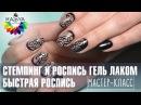 Как делать стемпинг для ногтей и роспись гель лаком быстрая роспись Мастер класс от Евгении Исай