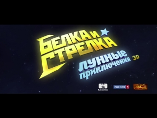 Белка и Стрелка Лунные Приключения официальный русский трейлер