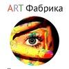 Студия живописи и рисунка. ART Фабрика