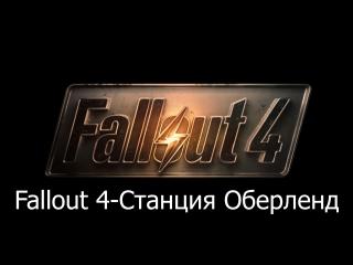 Fallout 4-Станция Оберленд