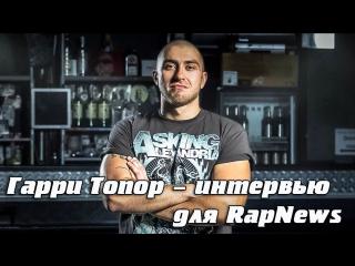 Гарри Топор - интервью для RapNews